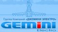Джемини Электро ГК ООО. Москва