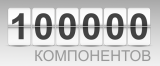 Количество компонентов в базе данных Profsector.com превысило 100 000