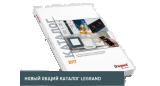Новый генеральный каталог Legrand