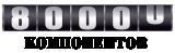 Количество компонентов в базе данных Profsector.com превысило 80 000