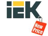 Группа компаний IEK с 5 мая 2015г. изменяет базовые цены на свою продукцию.